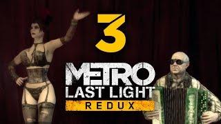 Настоящий театрал - Metro: Last Light Redux прохождение с погружением #3