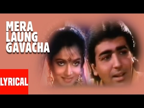 Mera Laung Gavacha Lyrical Video | Naagmani | Anuradha Paudwal | Shikha Sarup