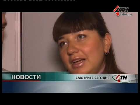 Новости АТН - 15.01.2020