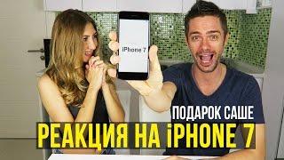 ПОДАРИЛА МУЖУ iPhone 7 😀 ВО ВРЕМЯ ЧЕЛЛЕНДЖА 😜 ЕГО РЕАКЦИЯ ☼