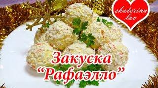 """Праздничная закуска """"Рафаэлло""""! Сырные шарики! Закуски на праздничный стол!"""