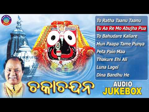 CHAKA CHANDANA Odia Jagannath Bhajans Full Audio Songs Juke Box | Md. Ajiz | Sarthak Music