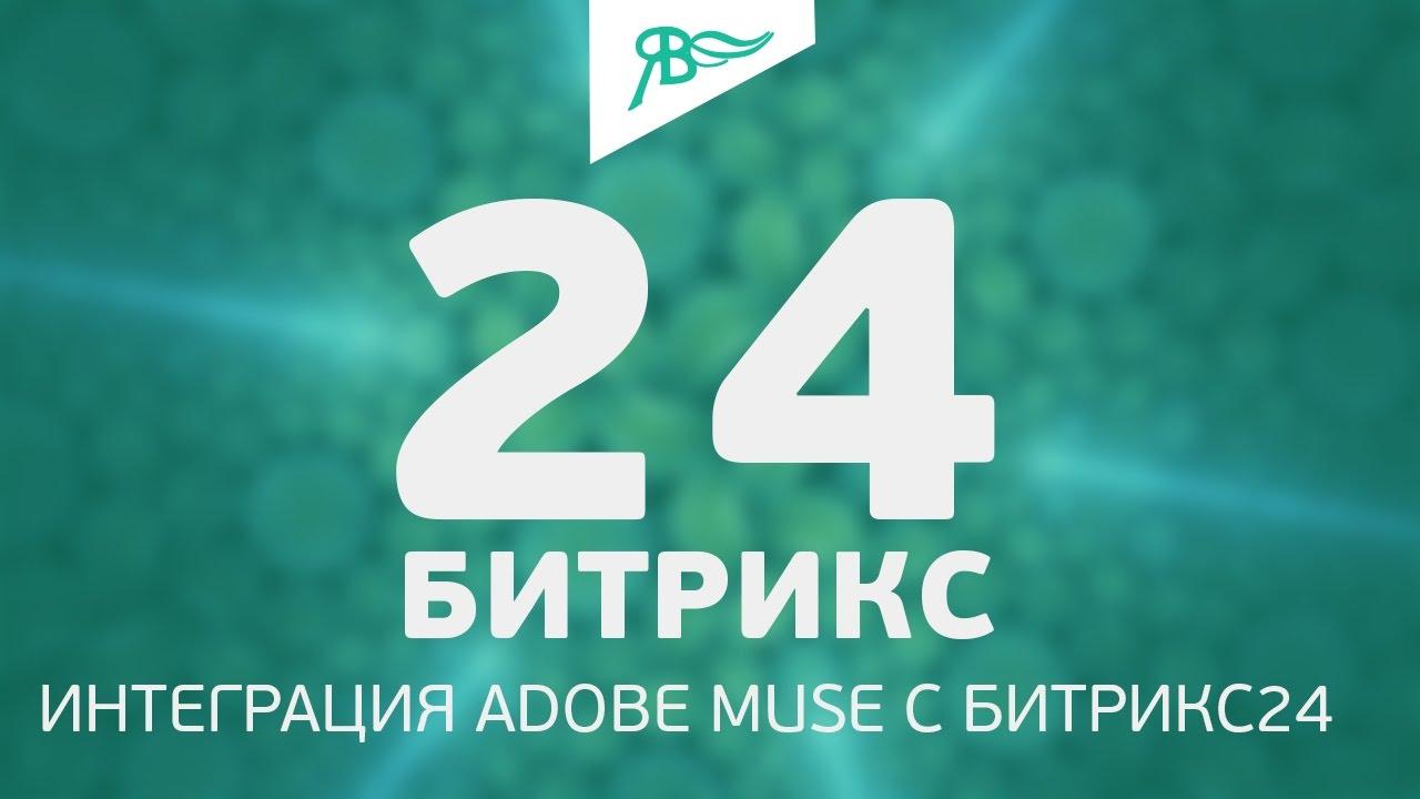 Muse amocrm интеграция 1с унф и битрикс24