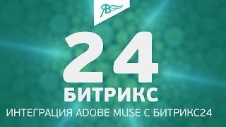 Битрикс24 + Adobe Muse. Интеграция. Виджет.(Как связать форму с adobe muse c битриксом24 Виджет интеграции битрикса с формой Adobe Muse Демо и купить - http://amandea-shop.co..., 2016-11-04T16:38:28.000Z)