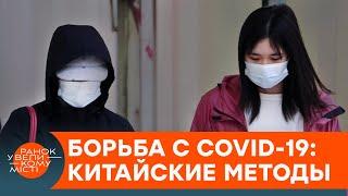 Замалчивание и угрозы как китайская пропаганда победила коронавирус ICTV