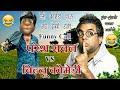 परेश रावल VS बिल्लू कोमेडी । Paresh Rawal Comedy vs Billu Funny Call | Talking Tom Funny Call Comedy