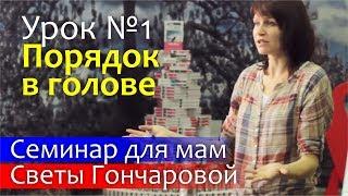 Порядок с детьми: УРОК №1 Порядок в голове | Семинар Светы Гончаровой
