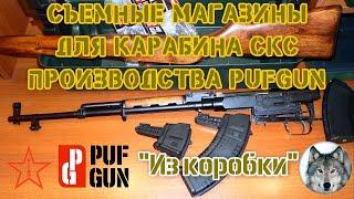 СКС и магазины PufGun. Знакомство. (SKS and removable magazine PufGun.)