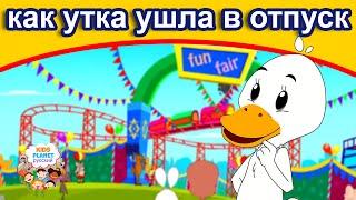 как утка ушла в отпуск | русские сказки | сказки на ночь | русские мультфильмы | сказки