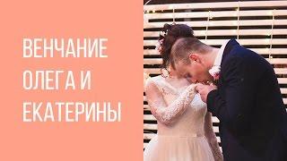 Венчание Олега и Екатерины