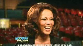 АН: Whitney Houston - Интервью 'Sparkle' (с русскими субтитрами)