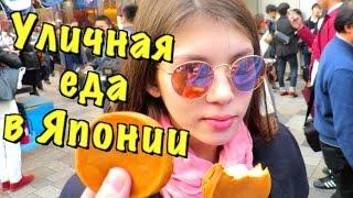 Пробуем японскую уличную еду с Вероникой