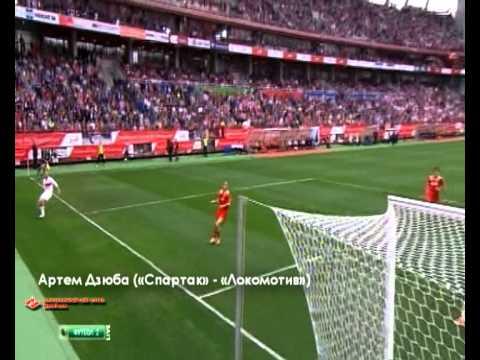 Самый красивый гол 2012 (Голосование)