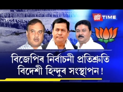 Assam BJP takes a U-turn from its pre election vision document