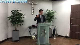 6월27일주일대예배(아모스7장 7-17절)