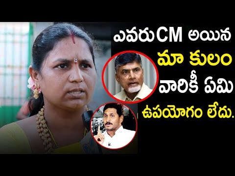 AP Women Straight Questions To Jagan Govt   Public Facing Struggles with Govt schemes