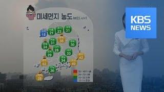 [날씨] 미세먼지 농도 점차 낮아져…내일 서울 -6도 …