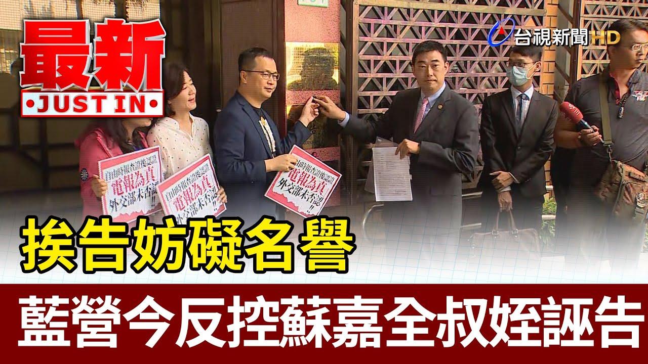 挨告妨礙名譽 國民黨今反控蘇嘉全叔姪誣告【最新快訊】 - YouTube