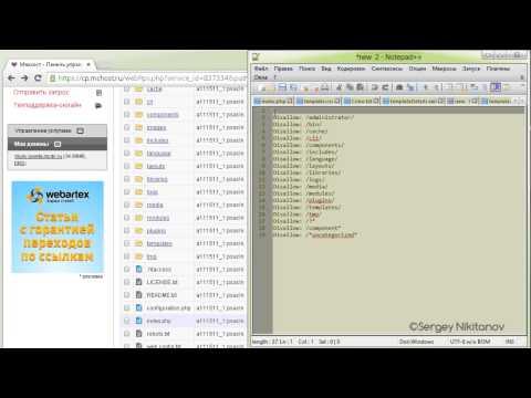 Урок 28 - Файл Robots.txt для сайта на Joomla