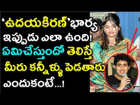 Unknown Facts Reveals of Uday Kiran's Wife