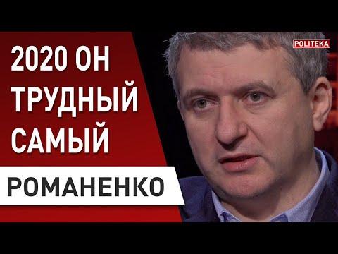 Порошенко не смог, Зеленский сделал: Романенко об обмене  и газовых переговорах