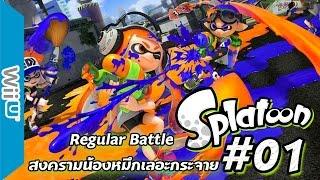 Splatoon:Regular Battle สงครามน้องหมึกเลอะกระจายเล่นออนไลน์ครั้งแรก[ep1]
