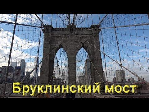 Нью-Йорк.  Экскурсия. Подлинная история Бруклинского моста .