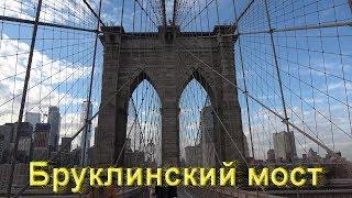 Нью-Йорк.  Экскурсия. Удивительная история Бруклинского моста .