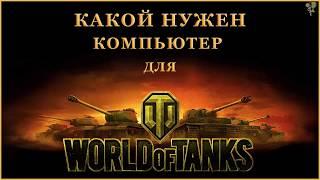 Какой нужен компьютер для World of Tanks.