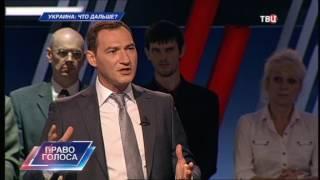 Украина: что дальше? Право голоса(, 2016-05-11T19:00:01.000Z)