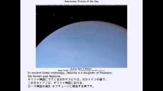 2014年 1月16日 「デスピナ:海王星の衛星」-Astronomy Picture of the Day