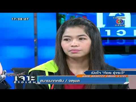 เจาะข่าวเด่น เปิดใจ 'ก้อย รุ่งระวี' นักกีฬาเทควันโดทีมชาติไทย (16ก.ค.57)