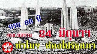 88 ปี ปฏิวัติสยาม 'ครช.' นัดหน้ารัฐสภา 24 มิถุนาฯทวงคืนมรดกคณะราษฎร ทวงสัญญารัฐธรรมนูญประชาชน