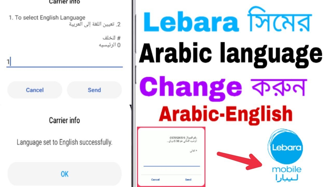 How To Change Lebara Sim Arabic To English Language 2020 Youtube