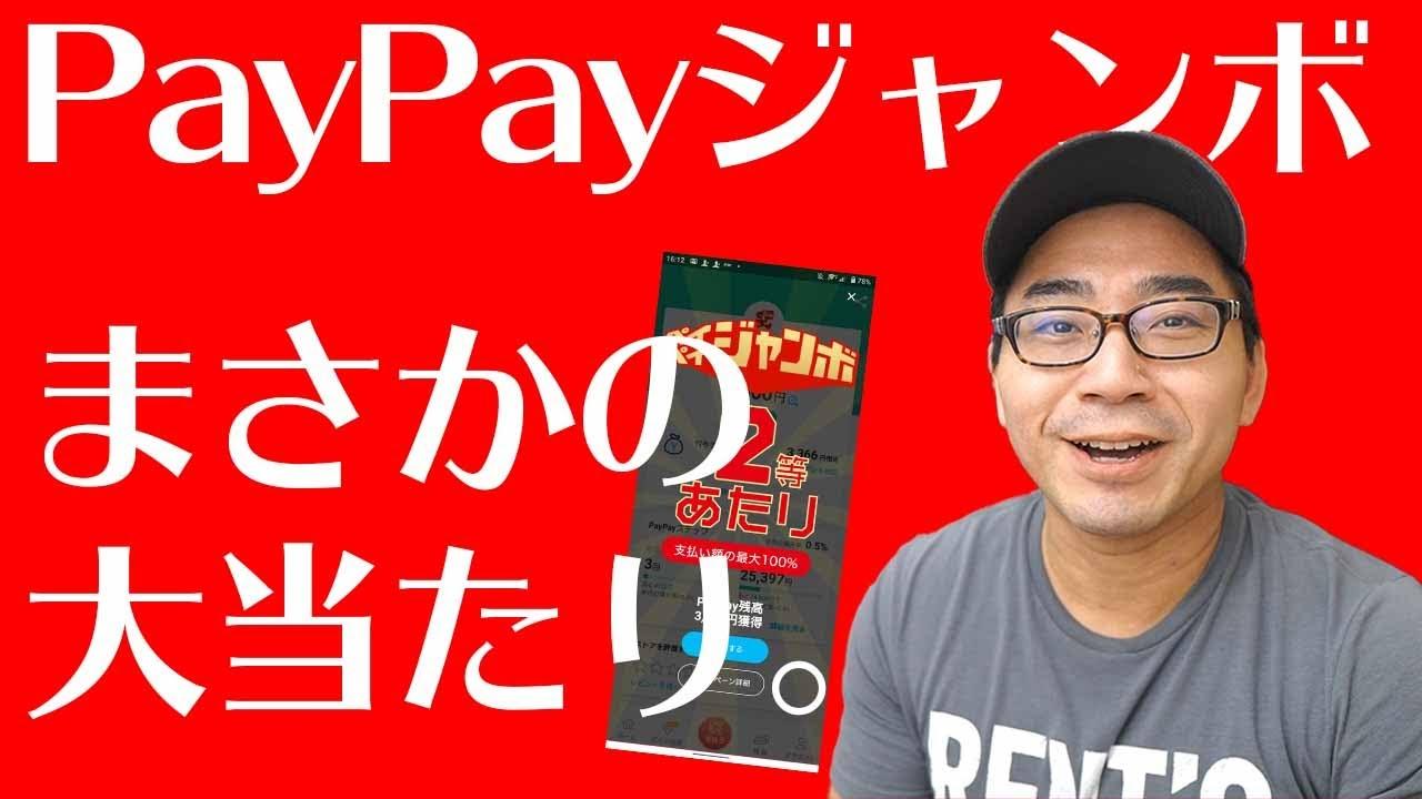 ジャンボ paypay ペイペイジャンボ(オンライン)キャンペーン