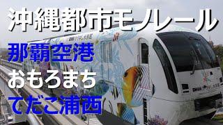 沖縄都市モノレール那覇空港、おもろまち、てだこ浦西(Okinawa Monorail and Naha Airport)