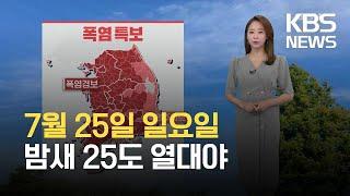 [날씨] 길게 이어지는 폭염…온열질환 주의하세요 / KBS 2021.07.25.
