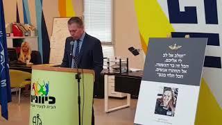 Exhibit in memory of Border Policewoman Hadas Malka HYD