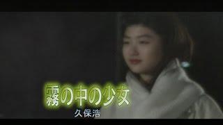 霧の中の少女 (カラオケ) 久保浩