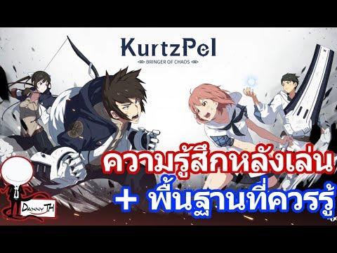 KurtzPel : ความรู้สึกหลังเล่น + พื้นฐานที่ควรรู้
