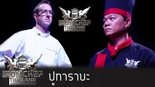 Iron Chef Thailand - S4 - EP2 - 01/10/14