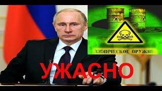 Волоколамск Путин применил против  детей химическое оружие!2018