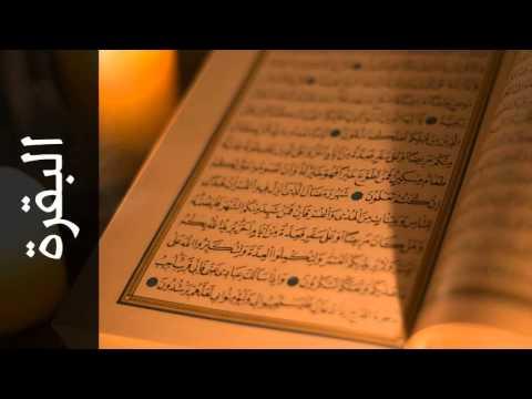 سورة-البقرة-علي-بن-عبدالرحمن-الحذيفي---surah-al-baqara-ali-alhuthaifi