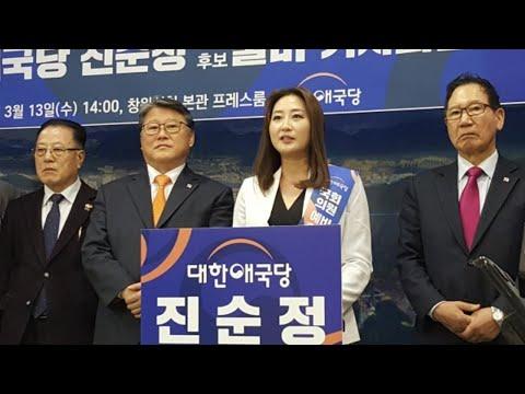 제329편 4.3보궐선거 한국당-애국당