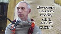 Шримад Бхагаватам 4.12.15 - Дамодара Пандит прабху