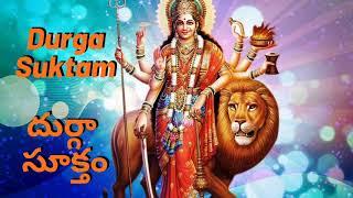 Durga Suktam [Free mp3 Download Link]