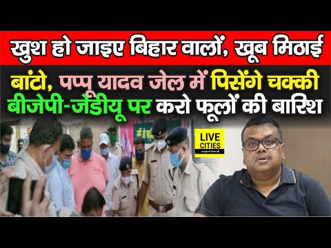 Bihar वालों ! बांट लो मिठाई, मदद करने वाला Pappu Yadav पिसेंगे चक्की, BJP - JDU पर खुशी के फूल बरसाओ