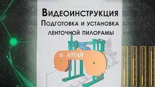 Настройка пилорам Алтай