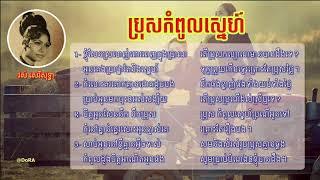 ប្រុសកំពូលស្នេហ៍ - រស់ សេរីសុទ្ធា | Pros Kampoul Sneh by Ros Sereysothea thumbnail