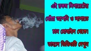 মোবাইল থেকে সিগারেটের ধোঁয়া লাগান. how to apply cigarette smoke